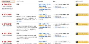 アマゾンのパコジェットの最安値検索結果