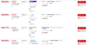 楽天市場のパコジェットの最安値検索結果