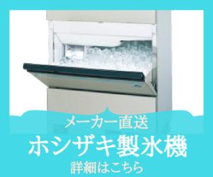 """ホシザキ製氷機"""""""""""