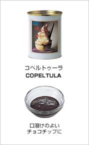 ジェラート食材トルナルバ社 コペルトゥーラペースト