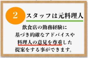 株式会社ナカイヤの特徴