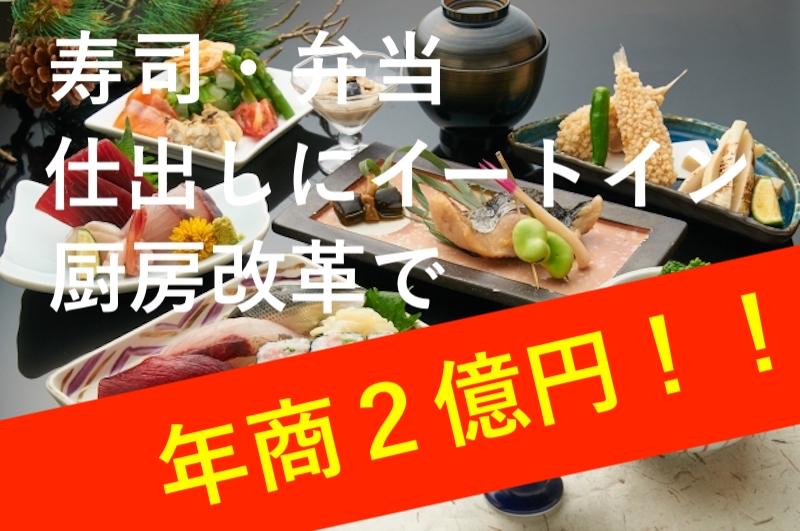 日本料理店 成功事例