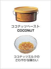 ジェラート食材 ジューソー社 ココナッツペースト