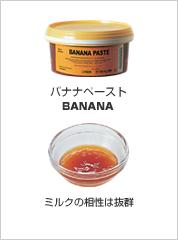 ジェラート食材ジューソー社 バナナペースト