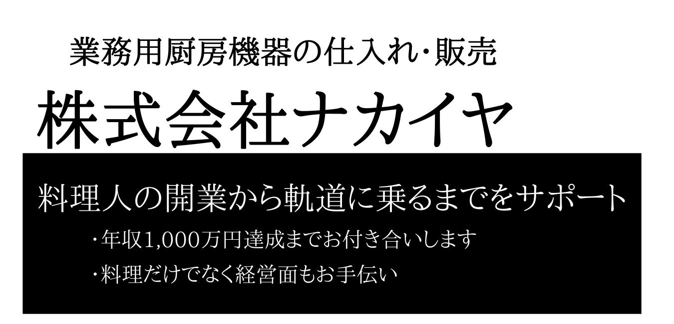株式会社ナカイヤ