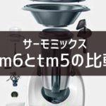 サーモミックス tm6とサーモミックス tm5の比較
