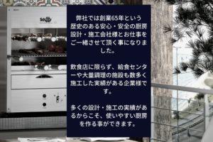 株式会社ナカイヤ 飲食店の設計・施工
