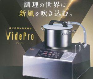 Vide Pro(ヴィードプロ)の使い方 4つの設定項目