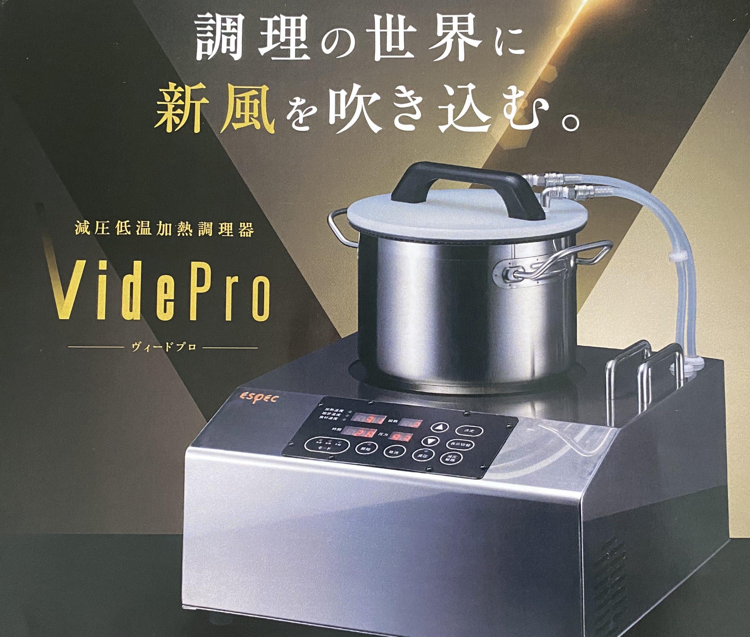 Vide Pro(ヴィードプロ)の使い方|4つの設定項目