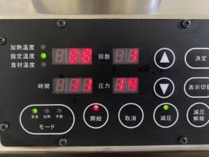 減圧低温調理する