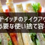 サンドイッチのテイクアウトに必要な6つの使い捨て商品