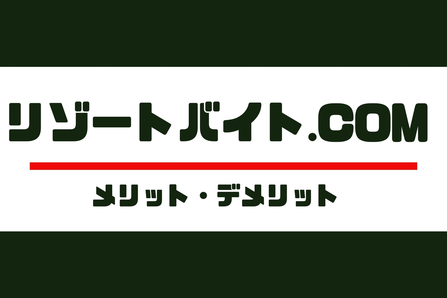 リゾートバイト.COMの【メリット・デメリット】評判は?