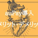 【飲食店向け】au Payを導入する4つのメリットとデメリット