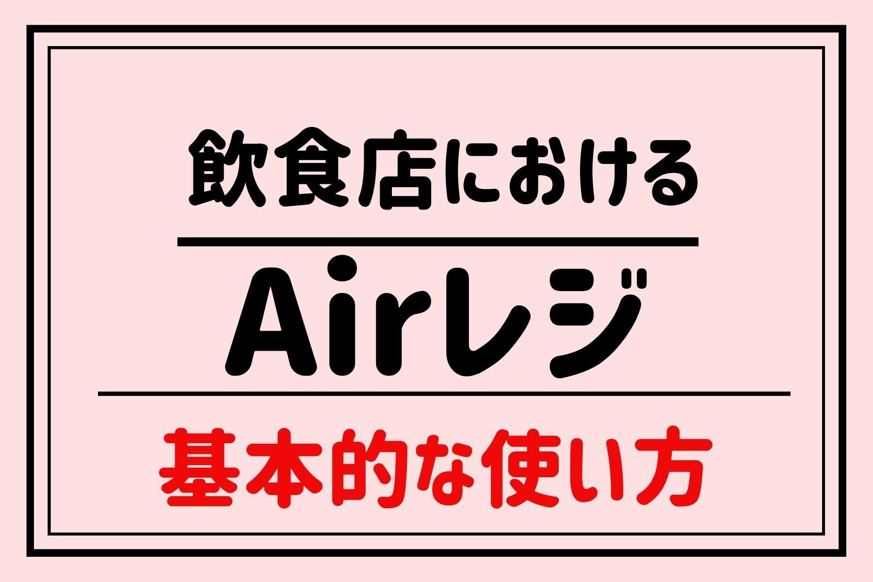 飲食店におけるAir(エア)レジの基本的な使い方 導入を検討している方向け