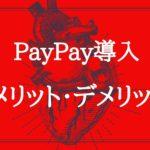 【飲食店向け】PayPayを導入する4つのメリット・デメリット
